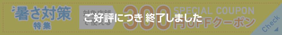 暑さ対策特集対象店舗で使える300円OFFクーポン