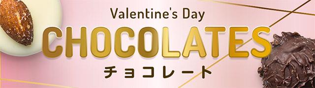 想いを届ける Valentine's Day Chocolates