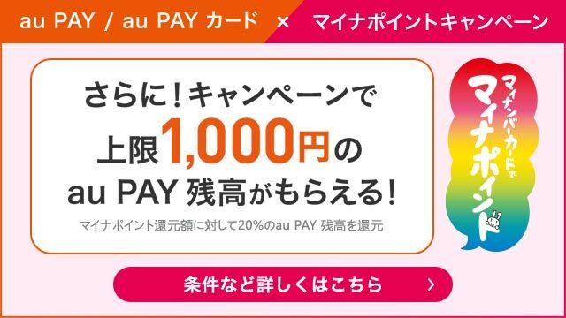 マイナポイント×au PAYカードキャンペーン