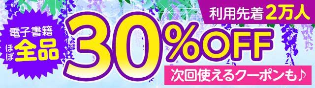 スマパス・スマプレ会員限定10%OFFクーポン
