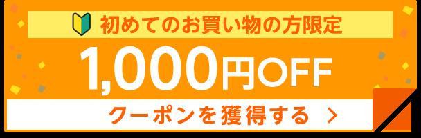 初めてのお買い物の方限定1000円OFF