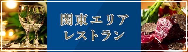 関東_コト商材掲載枠