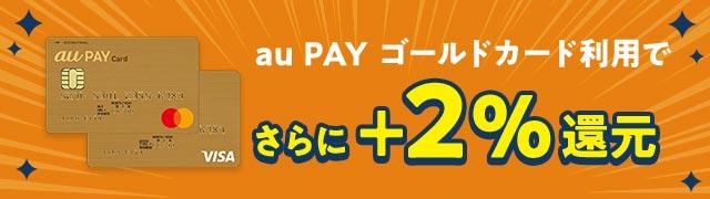 au PAY ゴールドカード利用でさらに+2%還元
