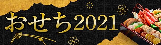 おせち2021