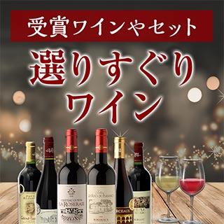 ワイン特集