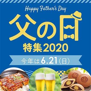父の日特集2020