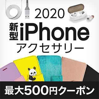 新型iPhoneグッズ