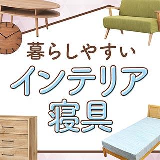インテリア・寝具特集