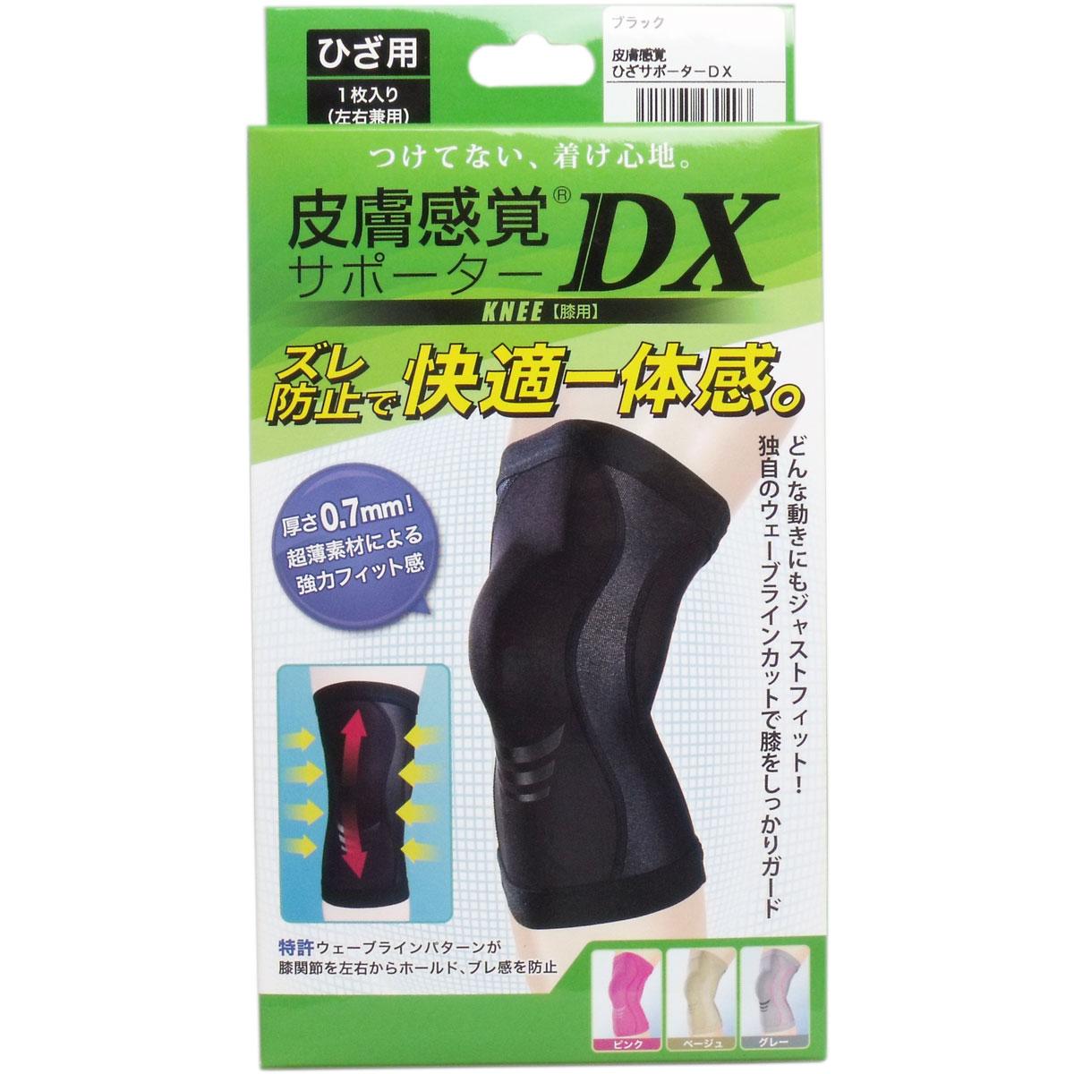皮膚感覚 ひざサポーターDX ブラック