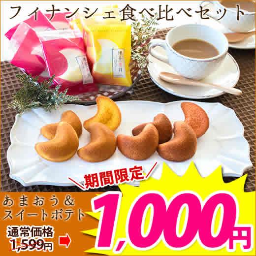 期間限定!送無1000円!博多あまおう味とスイートポテト味の2種セットになった可愛い三日月型のしっとりフィナンシェセット!