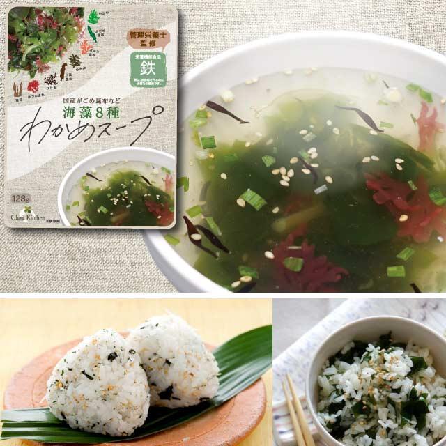 栄養機能食品【鉄】 海藻8種のわかめスープ