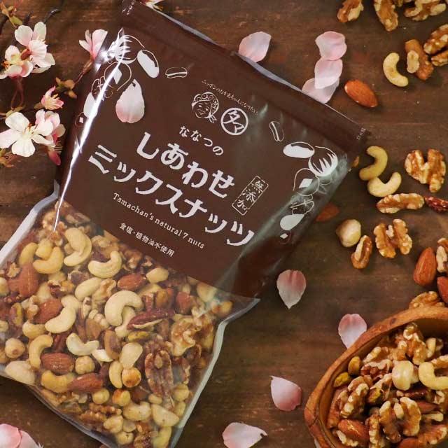 1,000円OFF★贅沢7種の無塩ミックスナッツ