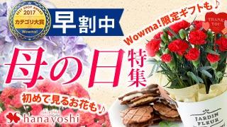 創業50年の花ギフト専門店が贈る母の日ギフト