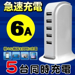 コンセント式5USBポート 急速 スマホ充電器