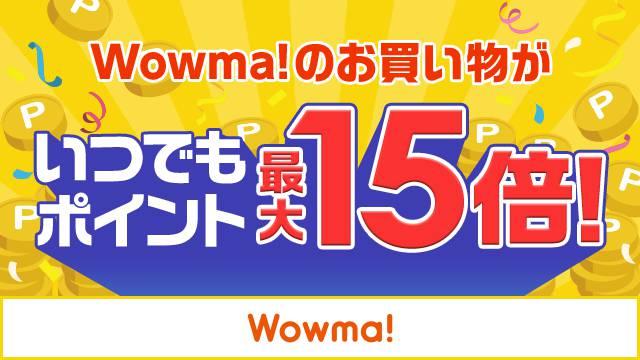 Wowma!ポイントプログラム☆いつでもポイント最大15倍