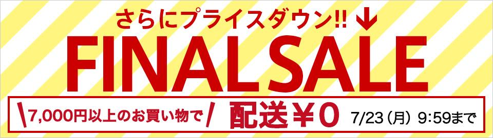 ファイナルセール+配送