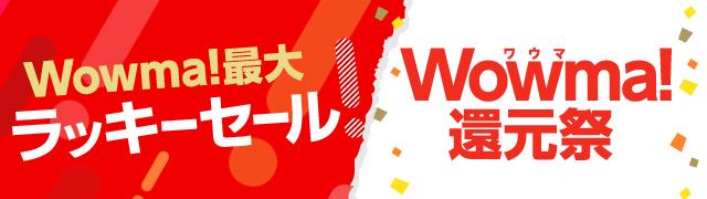 ラッキーセール / Wowma!還元祭
