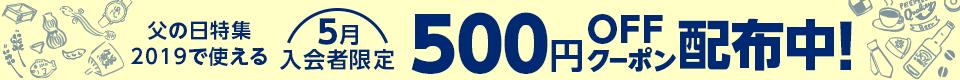 父の日特集2019で使える5月入会者限定500円OFFクーポンプレゼント!