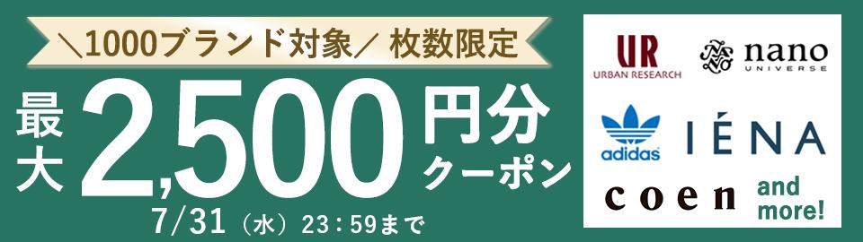 最大2500円クーポン