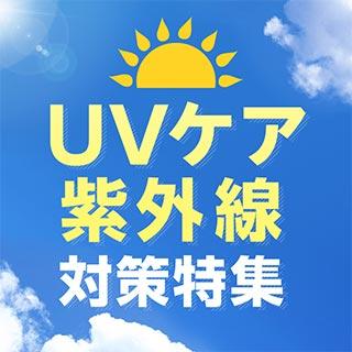 紫外線・UVケア特集