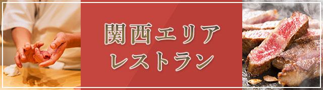 近畿_コト商材掲載枠
