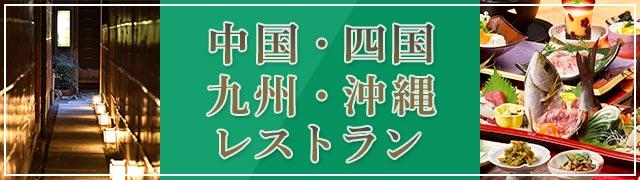 中四国・九州・沖縄_コト商材掲載枠