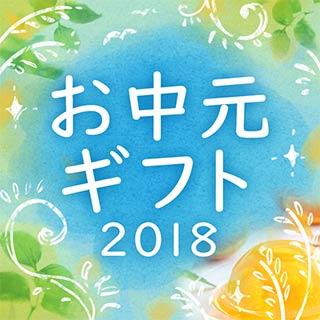 お中元特集2018