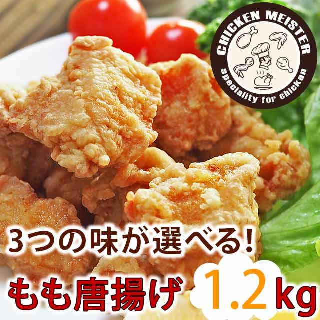 【専門店の味】九州産鶏もも唐揚げ1.2kg!