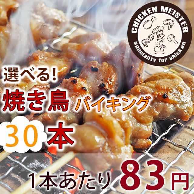 鶏専門店のこだわり絶品焼き鳥30本セット♪