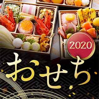おせち特集2020