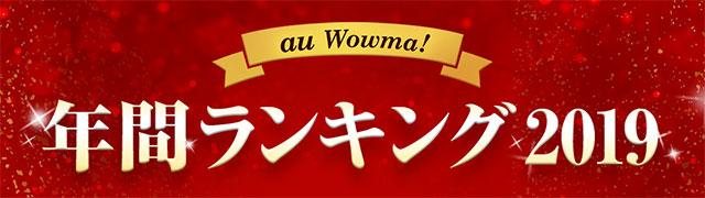 2019年au Wowma!年間ランキングを発表!