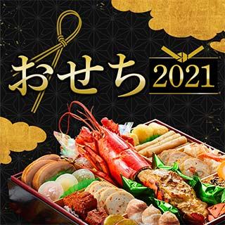 おせち特集2021