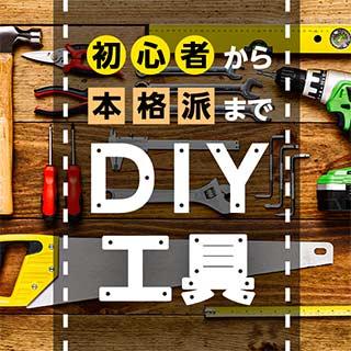 DIY工具特集