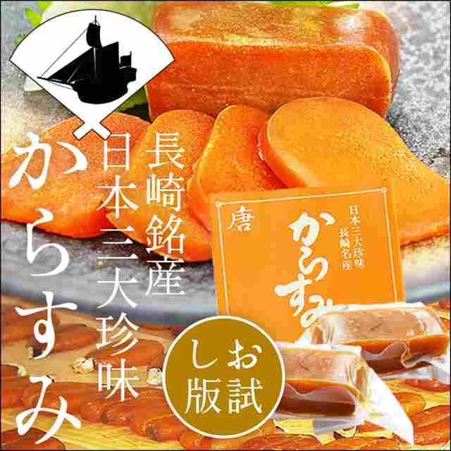 日本三大珍味からすみ(長崎銘産)