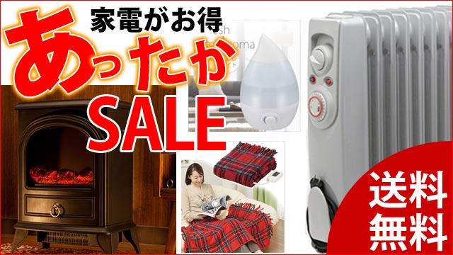 ランキング入★人気加湿器&暖か家電がお得