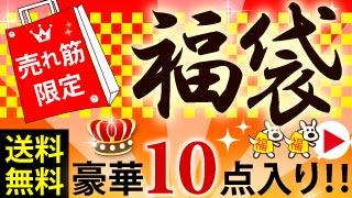 【46%オフ送料0円】豪華10アイテム入福袋