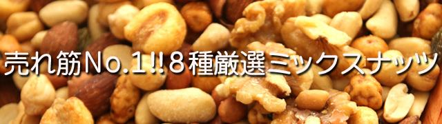 8種ミックスナッツ送込1000円数量限定