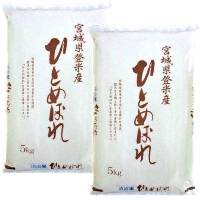 [送料無料]宮城県産ひとめぼれ無洗米10kg