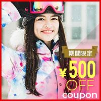 期間限定500円OFF!