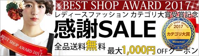 受賞記念SALE★全品送料無料