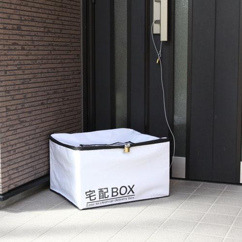 宅配ボックス 70Lソフトタイプ