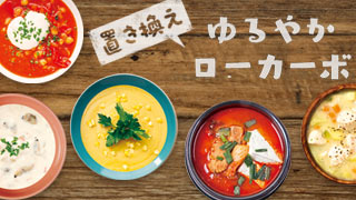 置き換えに最適!1480円からの温活スープ