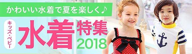 キッズ・ベビー水着特集2018