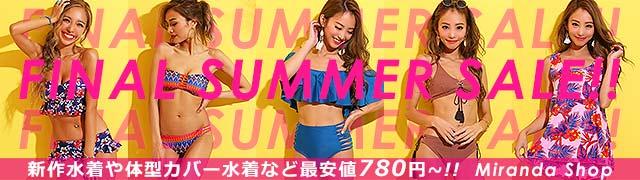 FINAL SUMMER SALE開催中!ミランダ