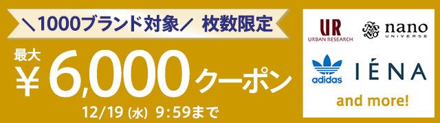 最大6000円クーポン