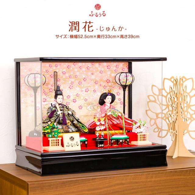 【ひな人形】ケース飾り 潤花(じゅんか)