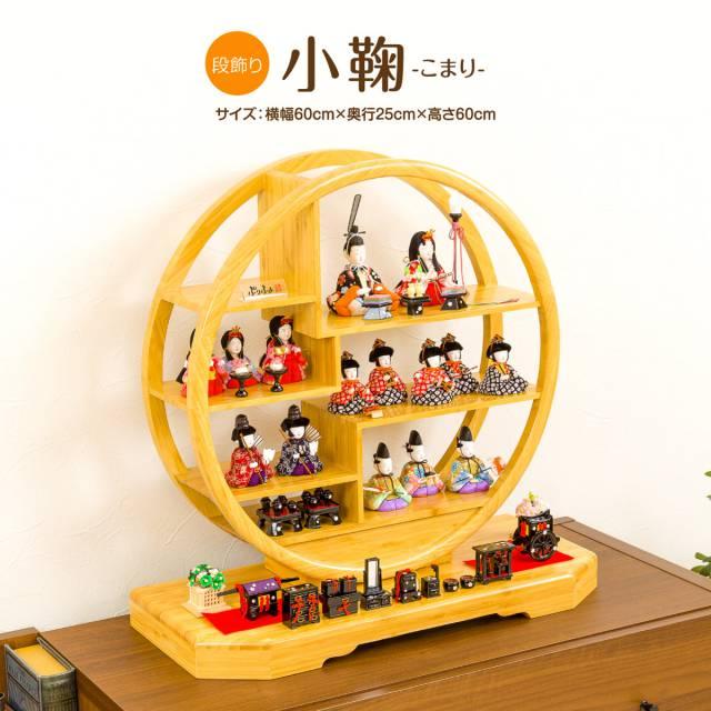 【ひな人形】十五人飾り 小鞠(こまり)