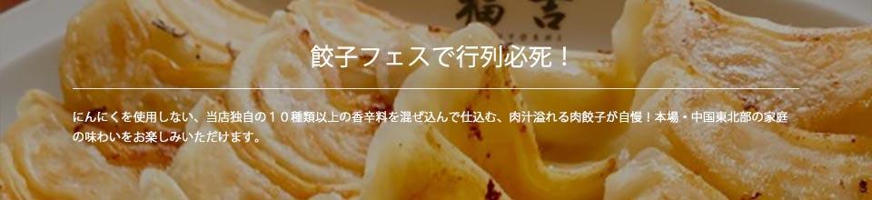 餃子の福吉