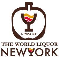 世界のお酒ニューヨーク