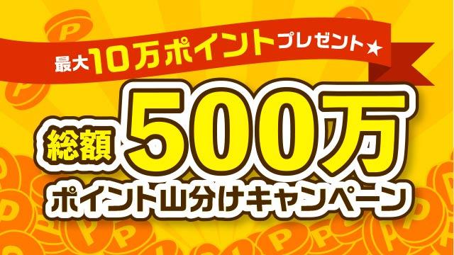 Wowma!2周年記念!抽選で最大10万ポイントをプレゼント!